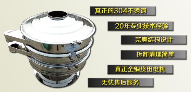800-2S全不锈钢振动筛特点