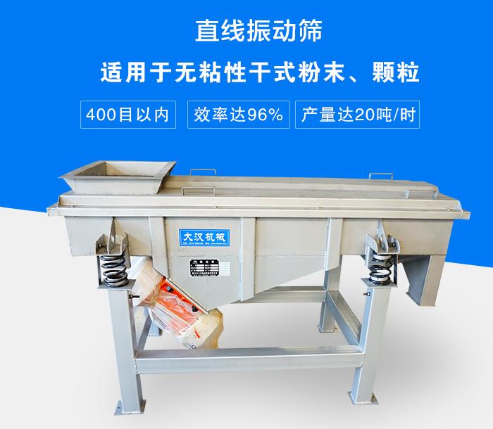 直線振動篩適用于無粘性干式粉末召开、顆粒可尽管,產量達20噸/時