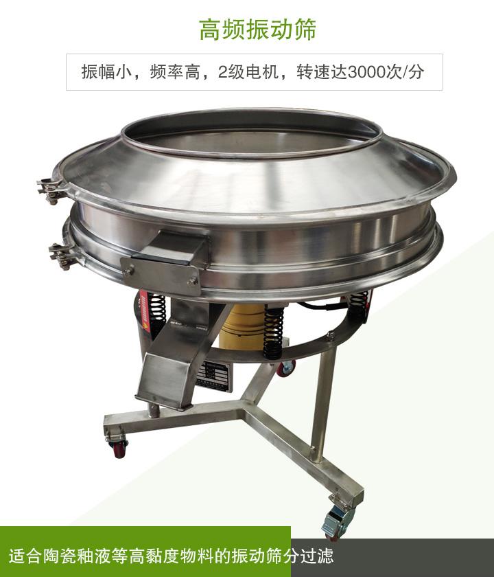 高頻振動篩適合陶瓷釉液等高黏度物料的振動篩分過濾